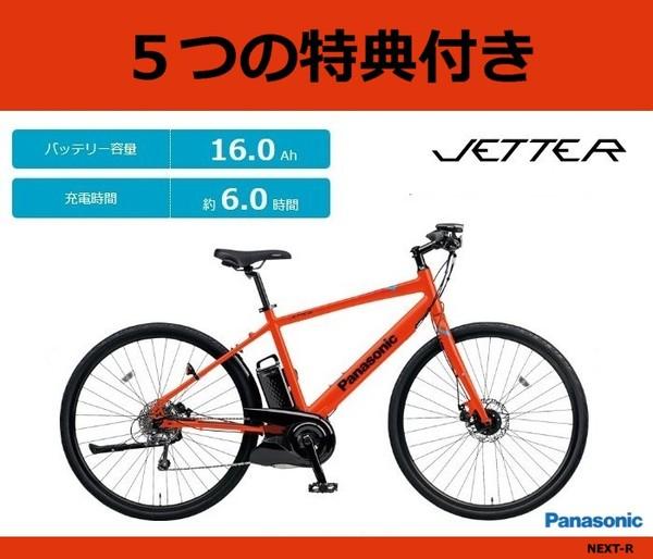 防犯登録 BE-ELHC49 Panasonic 盗難補償 電動アシスト 電動自転車 490mm ジェッター 完成車 標準装備 充電器 2017年モデル 700C クロスバイク